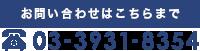 03-3559-2339