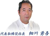 代表取締役社長 細川 勇吾
